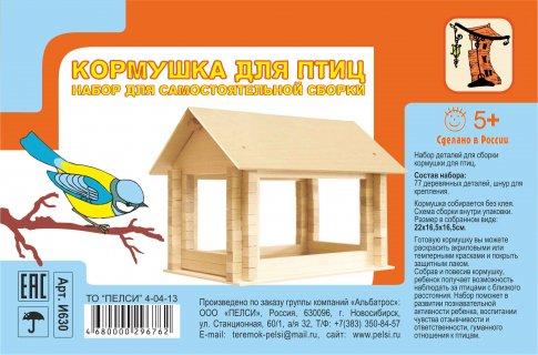 """Кормушка для птиц """"Синица"""" (77 дет.)"""