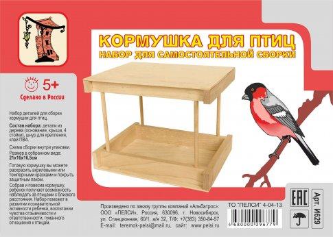 """Кормушка для птиц """"Снегирь"""""""