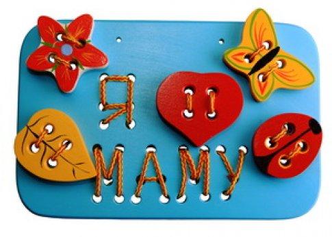"Панно-шнуровка""Я люблю маму""цветная основа"