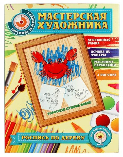 """Набор для росписи """"Стихия воды"""" в рамке (19х25 см)"""